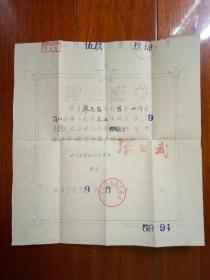 1959年四川简阳师范学校结业证书.