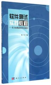 【正版】软件测试实践教程:基于IBM测试软件的实验指导 杨军主编