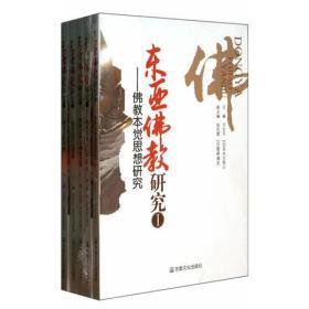 东亚佛教研究(共5册)