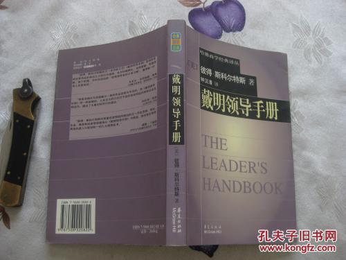 戴明领导手册(哈佛商学经典译丛)