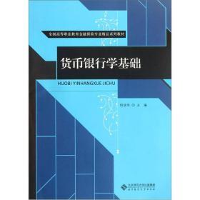 全国高等职业教育金融保险专业精品系列教材:货币银行学基础