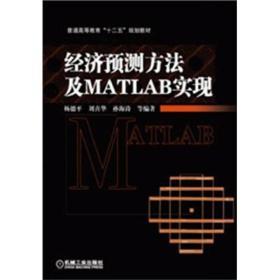 正版二手经济预测方法及MATLAB实现杨德平机械工业出版社9787111369868