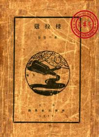 【复印件】蔻拉梭-1928年版--创造社丛书