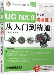 UG NX 9中文版机械设计从入门到精通