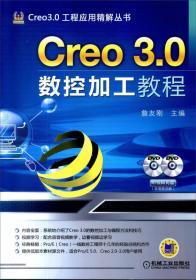 Creo 3.0数控加工教程