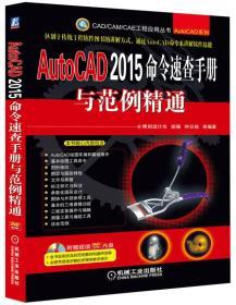 AutoCAD 2015命令速查手册与范例精通-(含1DVD)
