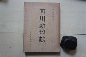 1947年正中书局28开:四川新地志