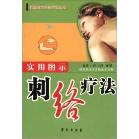 实用图示外治疗法丛书:实用图示刺络疗法