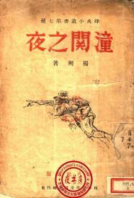 潼关之夜-1939年版-(复印本)-烽火小丛书