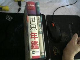 2008世界年鉴 【2008世界年鉴 、2008台湾名人录,共计2册带外盒