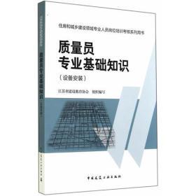 住房和城乡建设领域专业人员岗位培训考核系列用书质量员专业基础知识(设备安装)