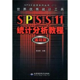 世界优秀统计工具SPSS11统计分析教程基础篇