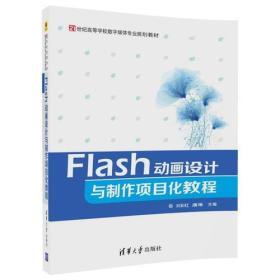 Flash动画设计与制作项目化教程