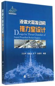 液体火箭发动机推力室设计