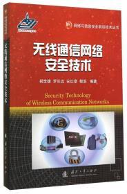 无线通信网络安全技术 祝世雄 9787118095487 国防工业出版社