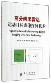 高分辨率雷达运动目标成像探测技术