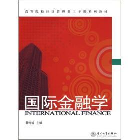 高等院校经济管理类主干课系列教材:国际金融学