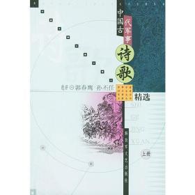 中国古代军事诗歌精选(上、下)——军事学者评点古典军事文学名著丛书