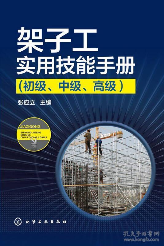 架子工实用技能手册(初级中级高级)
