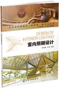 特价! 室内设计新视点·新思维·新方法丛书9787122205209化学工业出版社