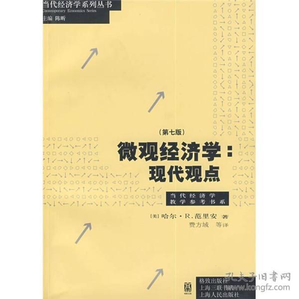 微观经济学:现代观点(第七版) 9787543216044