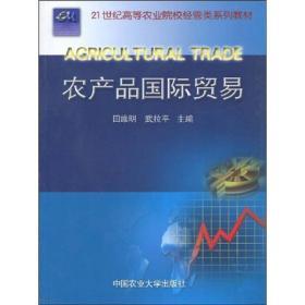 农产品国际贸易
