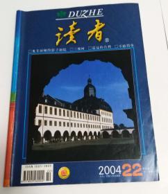读者 2004年第22期