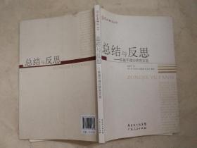 总结与反思 : 陈越平理论研究文选