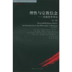 理性与宗教信念:宗教哲学导论(第三版)