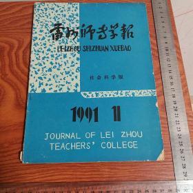 雷州师专学报1991.11
