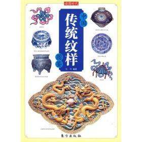中国传统纹样图鉴   一版一印