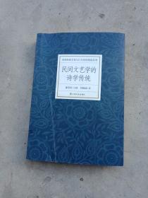 民间文艺学的诗学传统