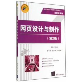 网页设计与制作(第2版)(高职高专新课程体系规划教材·计算机系列)