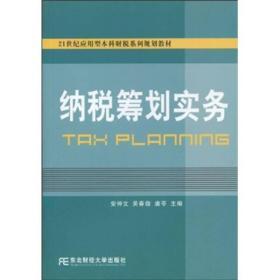 21世纪应用型本科财税系列规划教材:纳税筹划实务