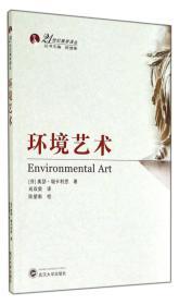 环境艺术武汉大学奥瑟·瑙卡利恁9787307123540