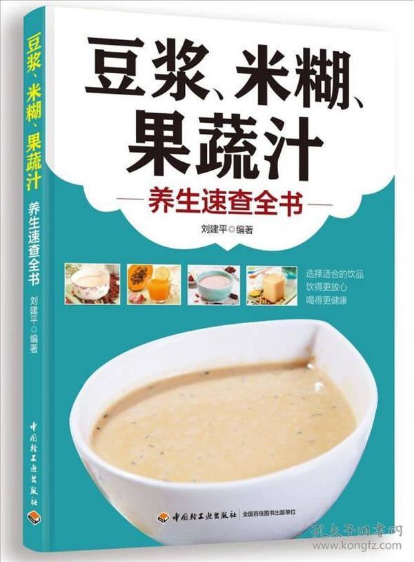 豆浆米糊、果蔬汁养生速查全书