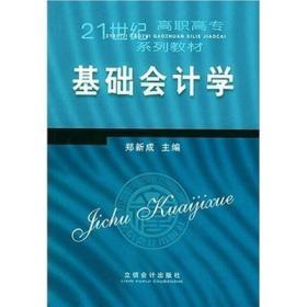 基础会计学 郑新成 立信会计出版社 9787542912961
