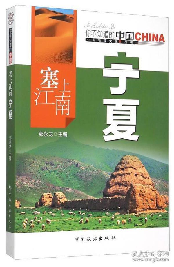 中国地理文化丛书:塞上江南-宁夏