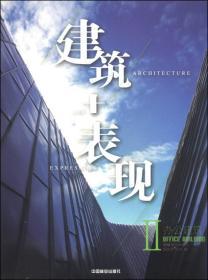 建筑+表现2:办公建筑(2014)