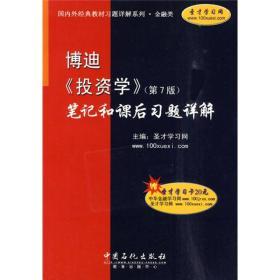 国内外经典教材习题详解系列·金融类:博迪〈投资学〉(第7版)笔记和课后习题详解