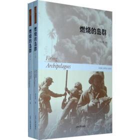 燃烧的岛群(上下):宋宜昌二战军史小说系列