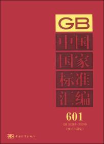 GB中國國家標準匯編-601-GB 30281-30290(2013年制定)