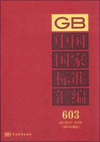 中国国家标准汇编 603 GB 30311~30330(2013年制定)
