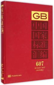 中国国家标准汇编(2013年制定 607 GB30435-30457)