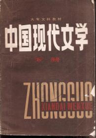 大专文科教材.中国现代文学.下册