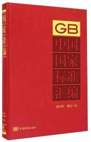 中国国家标准汇编(2013年 修订15)