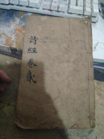 监本诗经卷3、4 木刻、光绪·【线装、所有古书表一品、请书友自鉴】