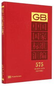 中国国家标准汇编575