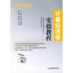 统编经济管理实验实训教程书系:计量经济学实验教程