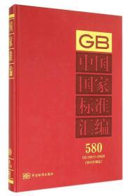 中国国家标准汇编 580 GB 29815~29828(2013年制定)